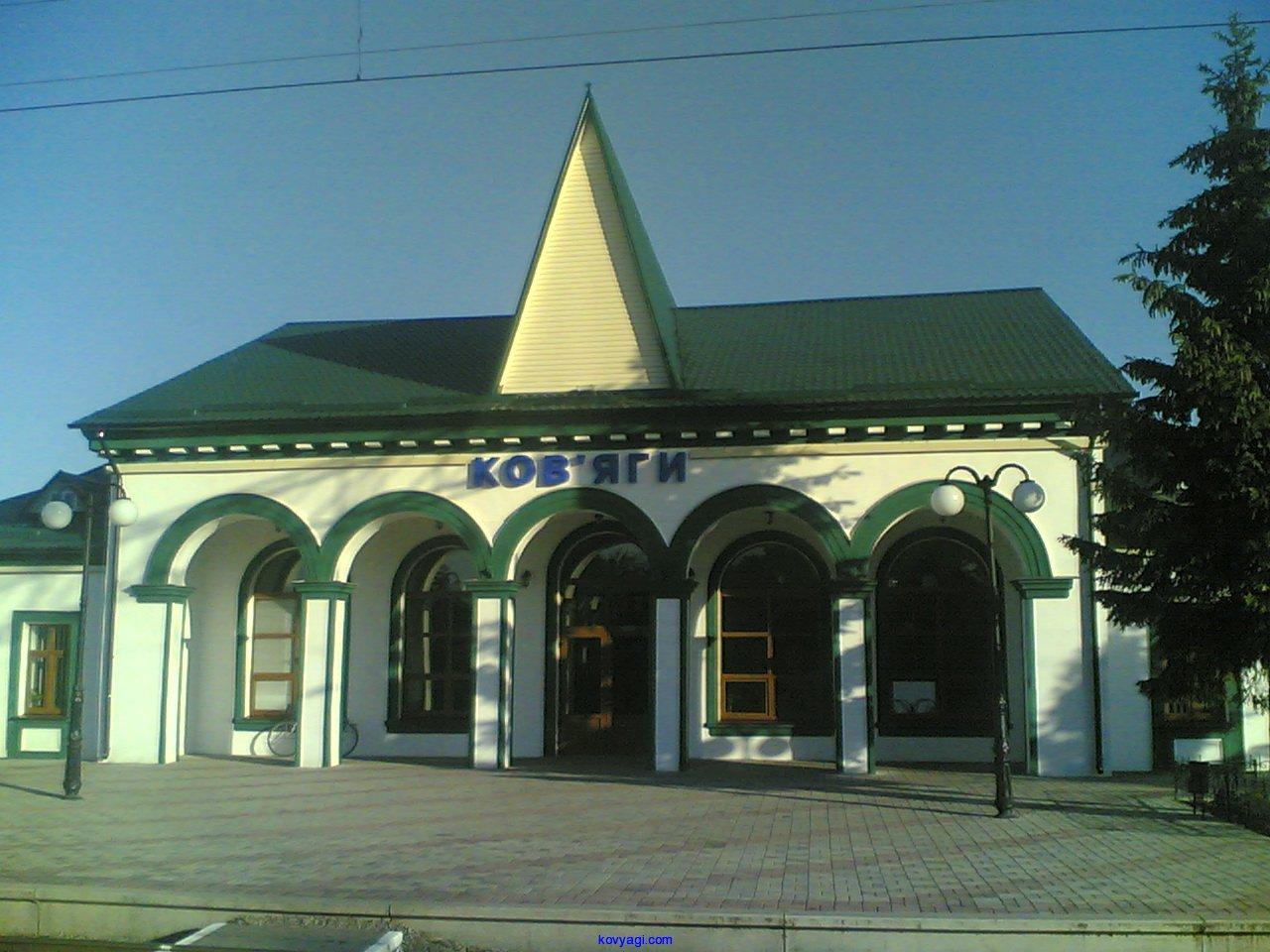 Вокзал Ковяги