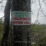 musorka_ovoschebaza_2