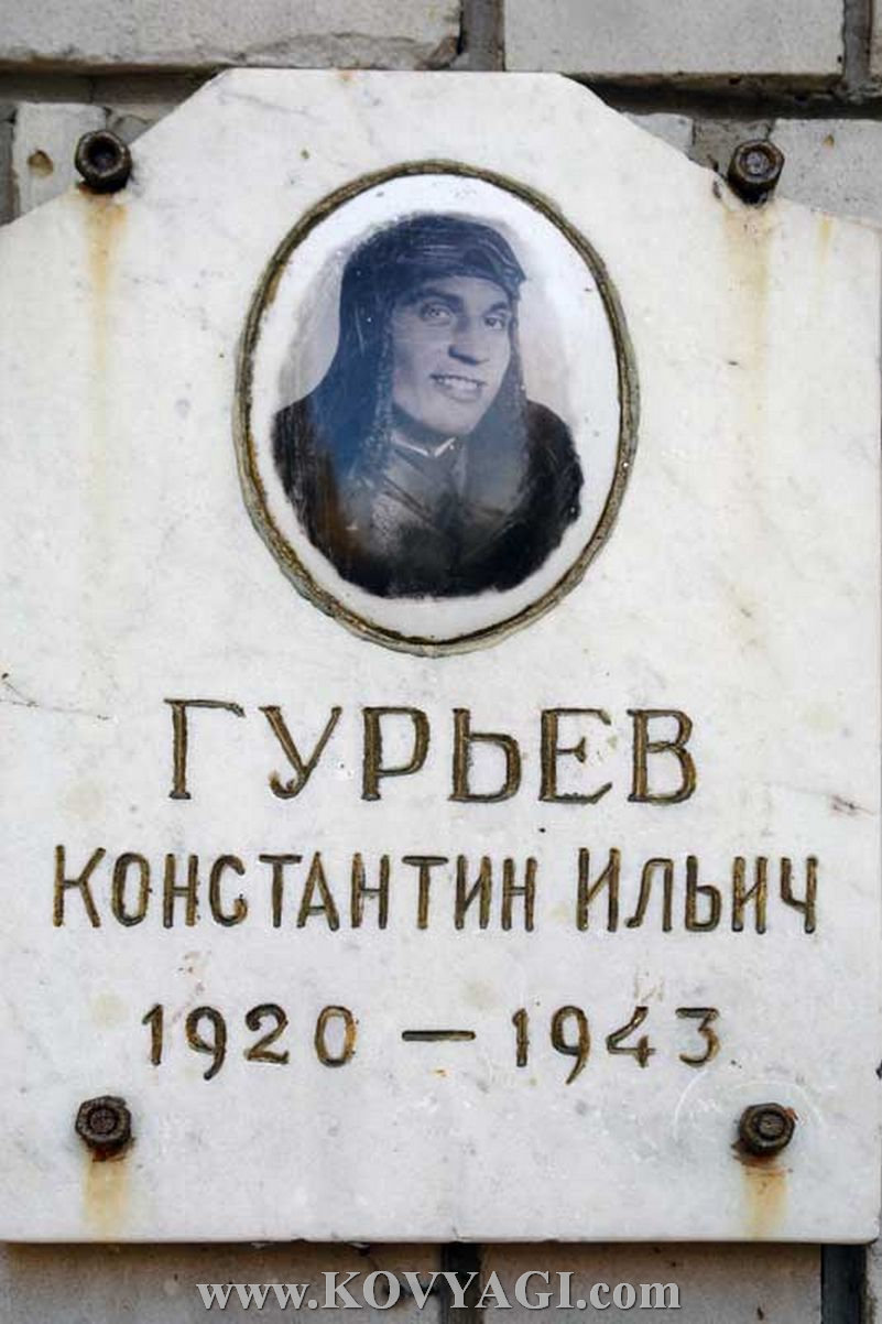 Гурьев Константин Ильич