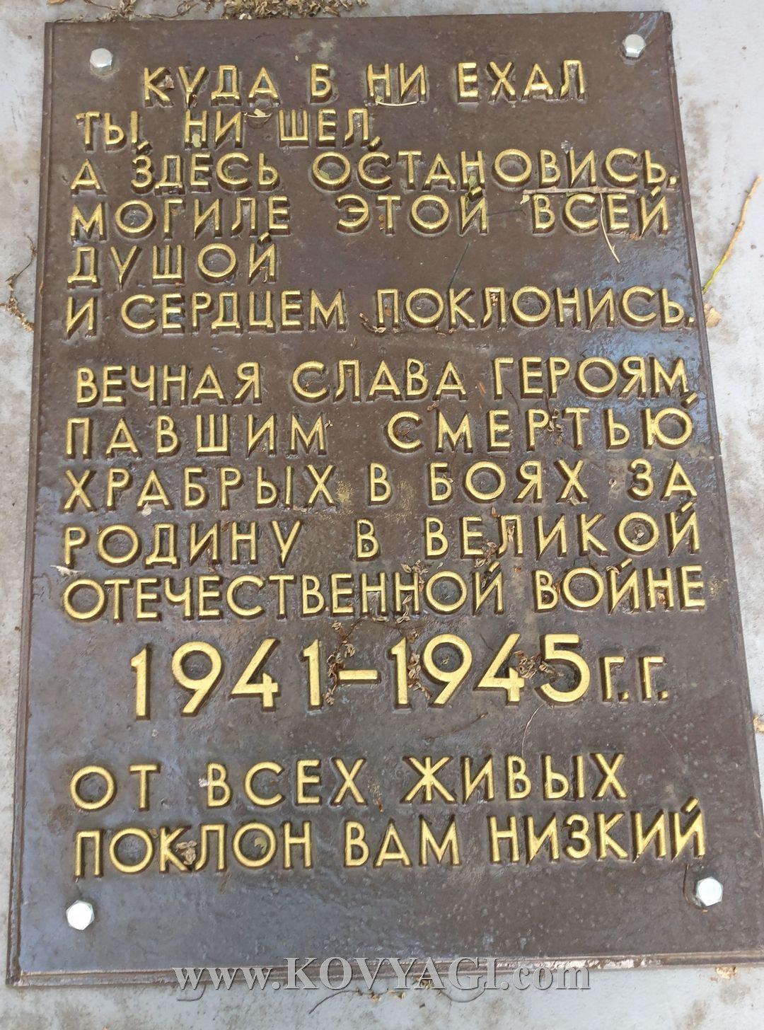 pamyatnik-vov-kovyagi