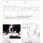 Карточка  захоронения в ВМЦ: ЗУ380-21-375-1