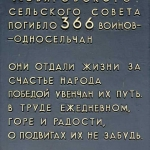 Погибло 366 воинов односельчан