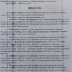 zbir-pidpysiv-ni-taryfnomu-genocydu-17