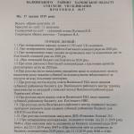 protokol-57-1