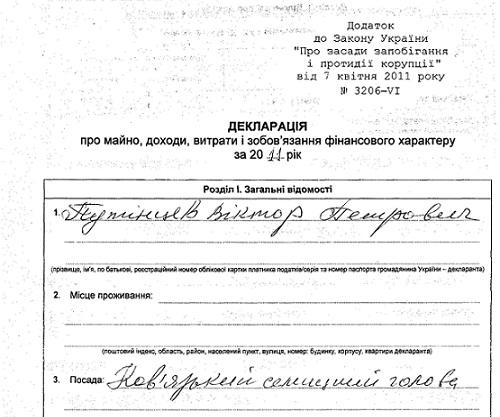 Декларація голови Ковязької селищної ради Путінцева В. П. за 2011 рік