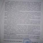 Звернення до громади селища Ков'яги від ЕСКО Північ 2015