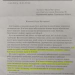 Відповідь  селищного голови Путінцева В.П.  21022020