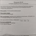 Результат Протокол 3 бактерологічний аналіз