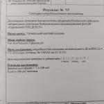 Результат Протокол 7 бактерологічний аналіз