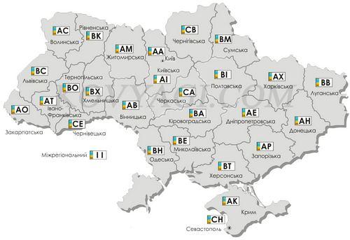 Автомобільні номери України