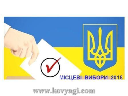 Результати виборів депутатів Ков'язької селищної ради 2015