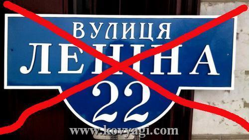 Перейменування вулиць та провулків Ков'язької селищної ради