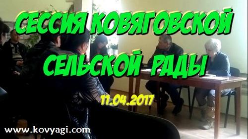 Сессия Ковяговской сельской рады от 11.04.2017(Видео)