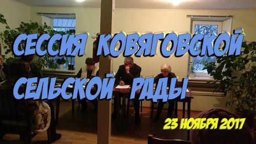 Сессия Ковяговской сельской рады от 23.11.2017 (Видео)