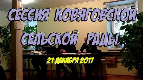 Сессия Ковяговской сельской рады от 21.12.2017 (Видео)