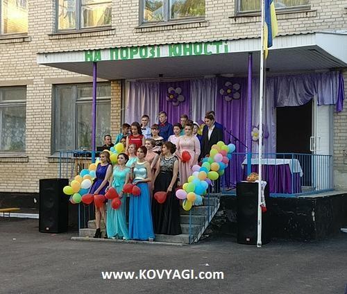 Выпускной 9 классу 2018 НВК Ковяги