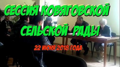 Сессия Ковяговской сельской рады от 22.06.2018 (Видео)