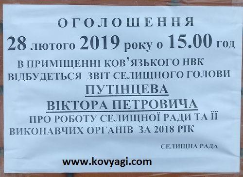 Звіт селищного голови Путінцева В.П. за 2018 рік