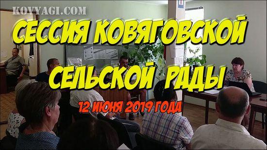 Сессия Ковяговской сельской рады от 12.06.2019 (Видео)