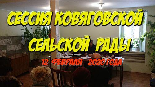 Сессия Ковяговской сельской рады от 12.02.2020 (Видео)