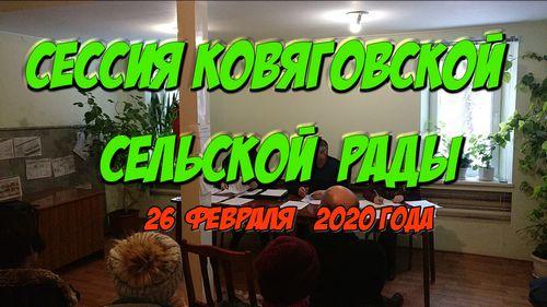Сессия Ковяговской сельской рады от 26.02.2020 (Видео)