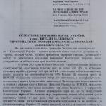 zbir-pidpysiv-ni-taryfnomu-genocydu-16