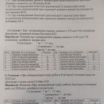 protokol-57-3