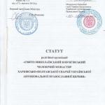budivnictvo-svyato-mikolayevskogo-hramu-02