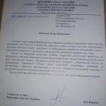 Відповідь Депутата Верховної ради України - Красова О.І.