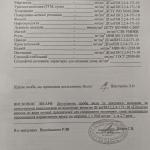 Протокол 2 хімічний аналіз. 2 сторінка