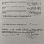 Протокол 7 хімічний аналіз. 2 сторінка