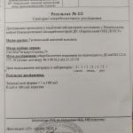 Результат Протокол 2 бактерологічний аналіз