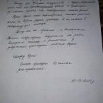 Звернення до  Зеленського, Красова, Пієва.  2 сторінка