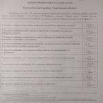protokol-kovyagi-630192-13