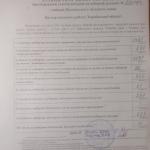 protokol-kovyagi-630193-18