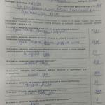 protokol-630192-1