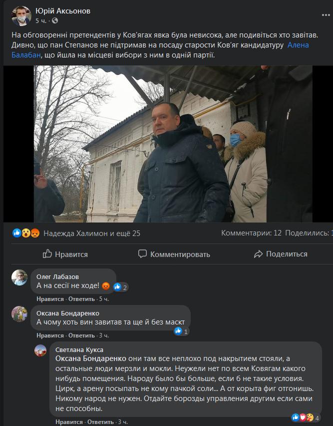 komentari-facebook-starosta-kovyag-02