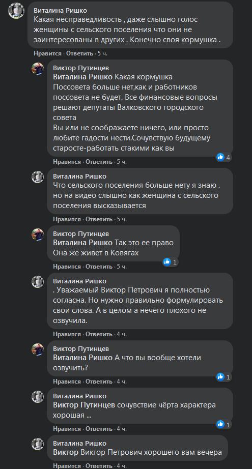 komentari-facebook-starosta-kovyag-04