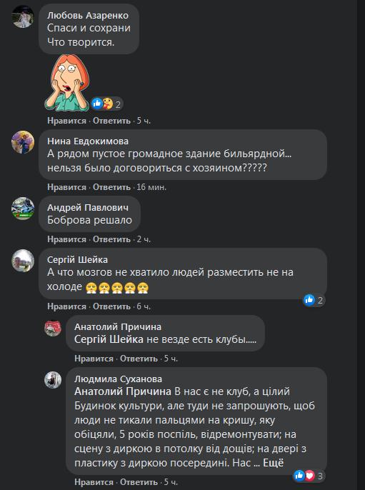 komentari-facebook-starosta-kovyag-07
